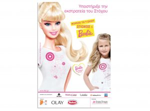 barby ad rayconvertous