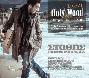 live stathis giannakopoulos